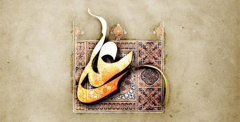 یا علی بن ابیطالب